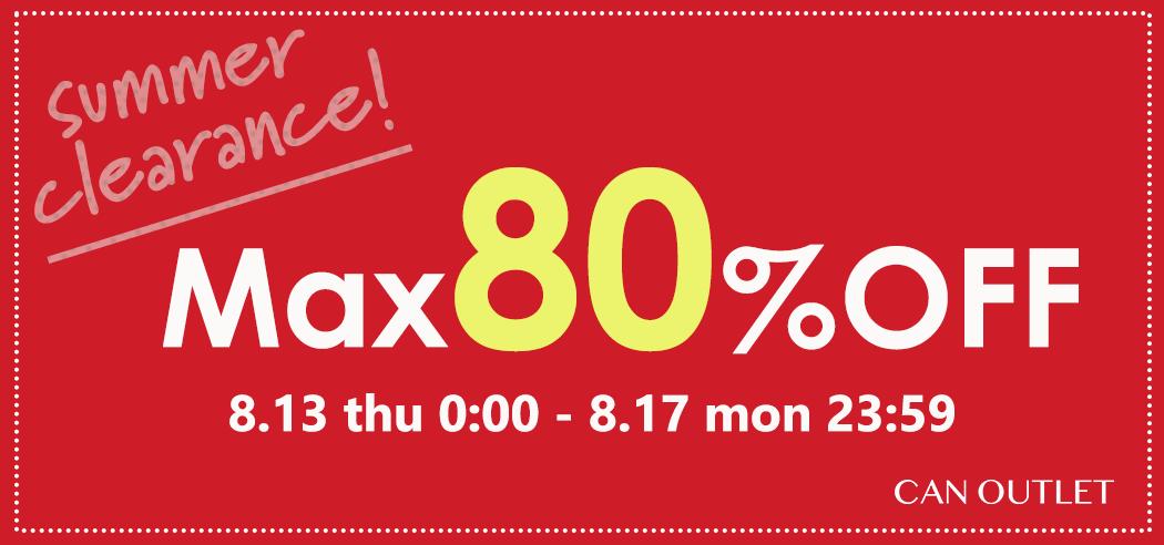 サマークリアランスMax80%OFF