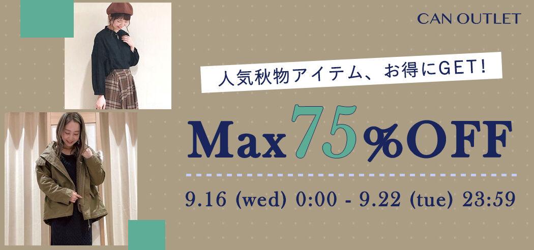 秋物アイテムMax75%OFF