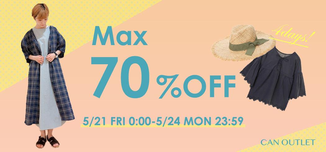 キャンアウトレット 期間限定 Max70%OFF