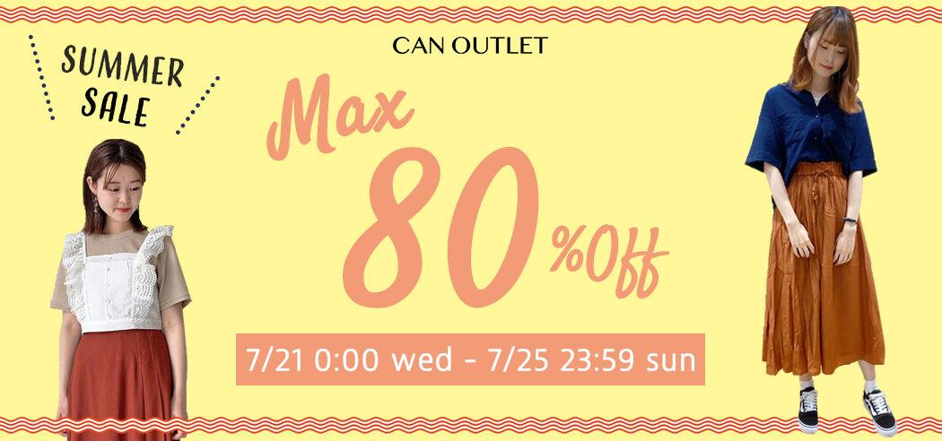 キャンアウトレット Max80%OFF