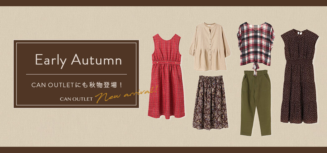 early autumn_OFF率上限30%